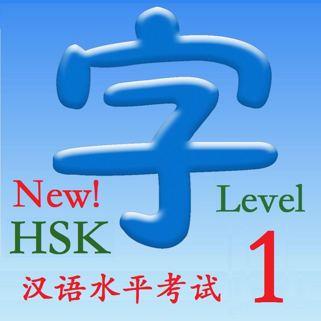 De thi HSK 1
