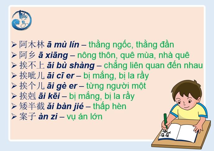 Các từ lóng tiếng Trung bắt đầu bằng chữ A